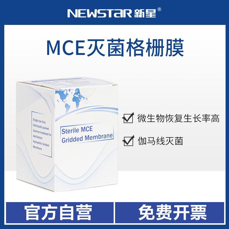新星MCE微孔滤膜混合纤维素水系灭菌格栅膜微生物检测计数微孔滤膜白膜黑膜独立包装连续包装