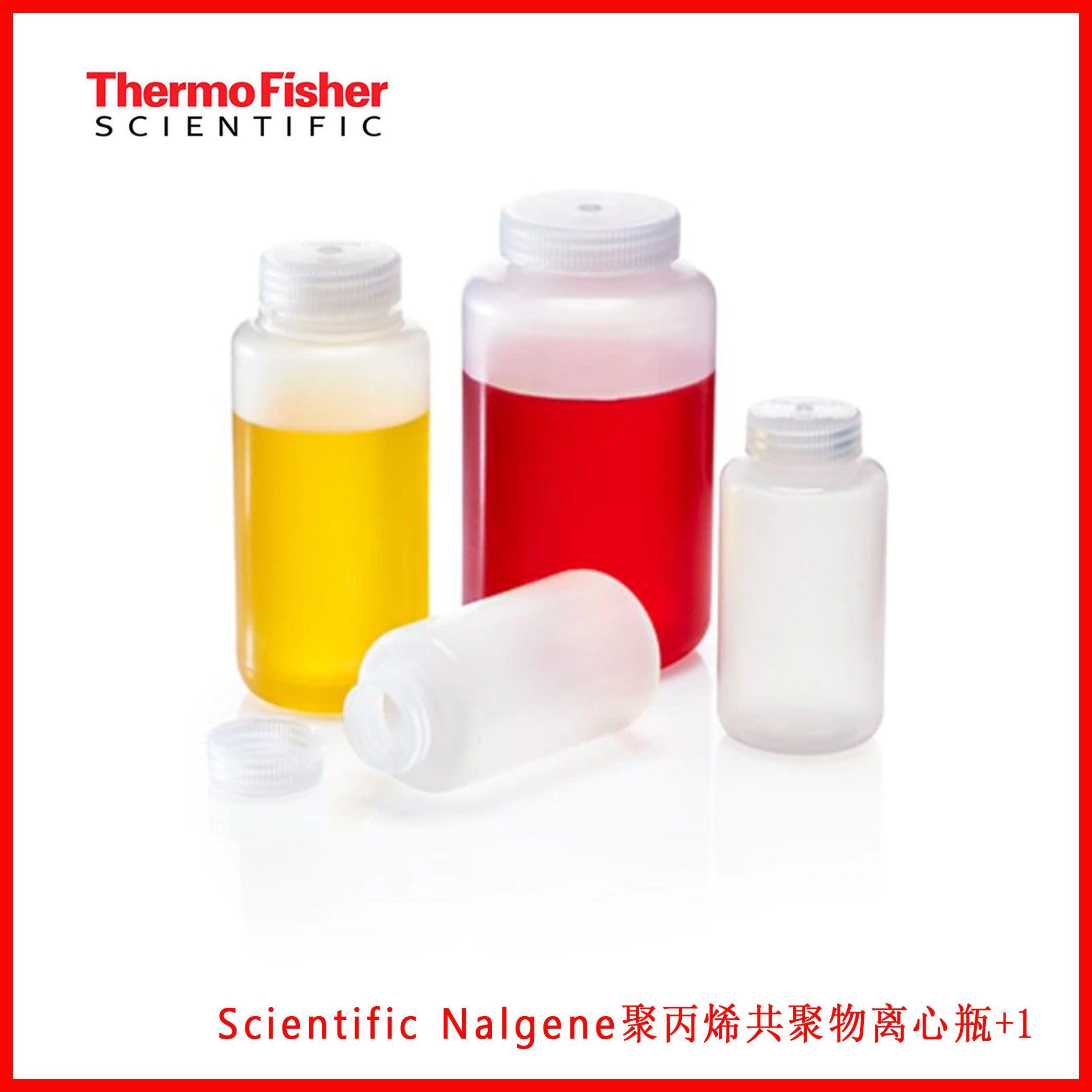 Thermo Scientific Nalgene聚丙烯共聚物离心瓶,PPCO,PC材质,现货