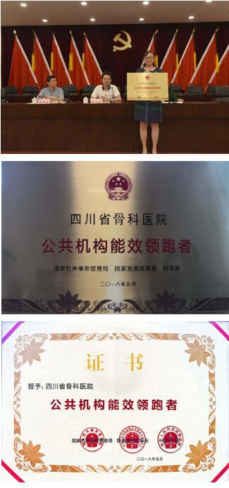 """四川省骨科医院荣获国家级""""公共机构能效领跑者""""称号"""