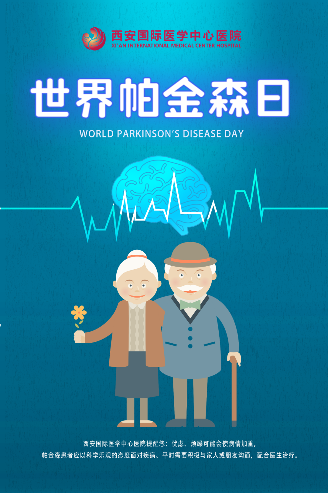 世界帕金森日 别大意,这些症状是帕金森病信号!