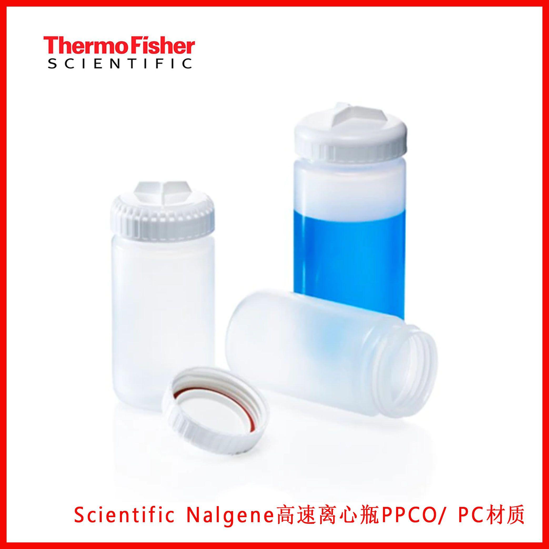 Thermo Scientific Nalgene高速离心瓶PPCO/ PC材质,现货