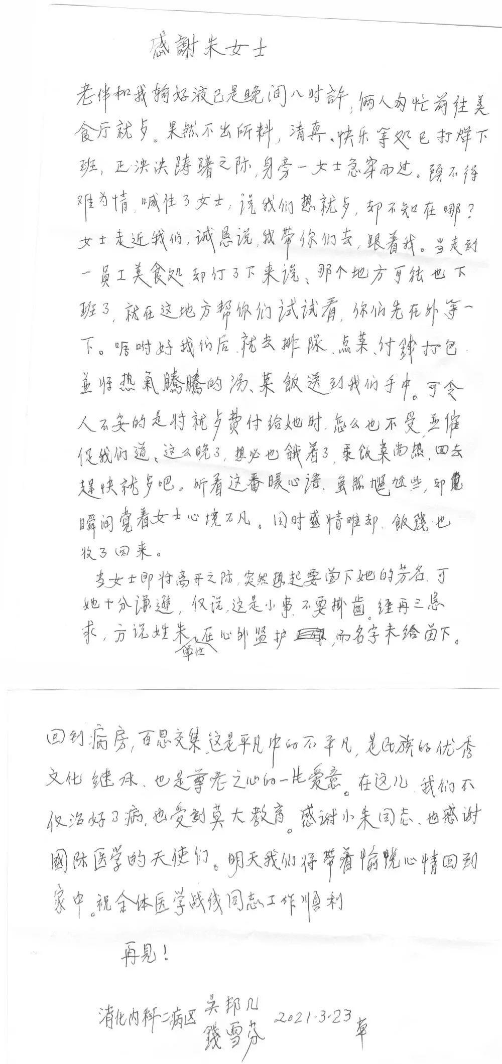老人手写感谢信 只为这件事……