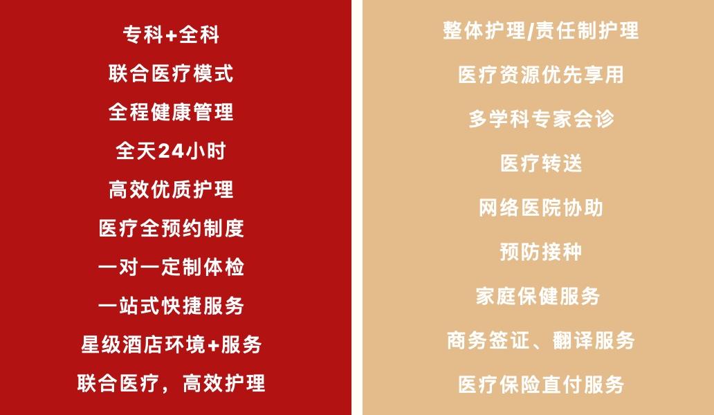 前海人寿广州总医院国际医疗部获赠锦旗,为卓越医疗精品服务点赞