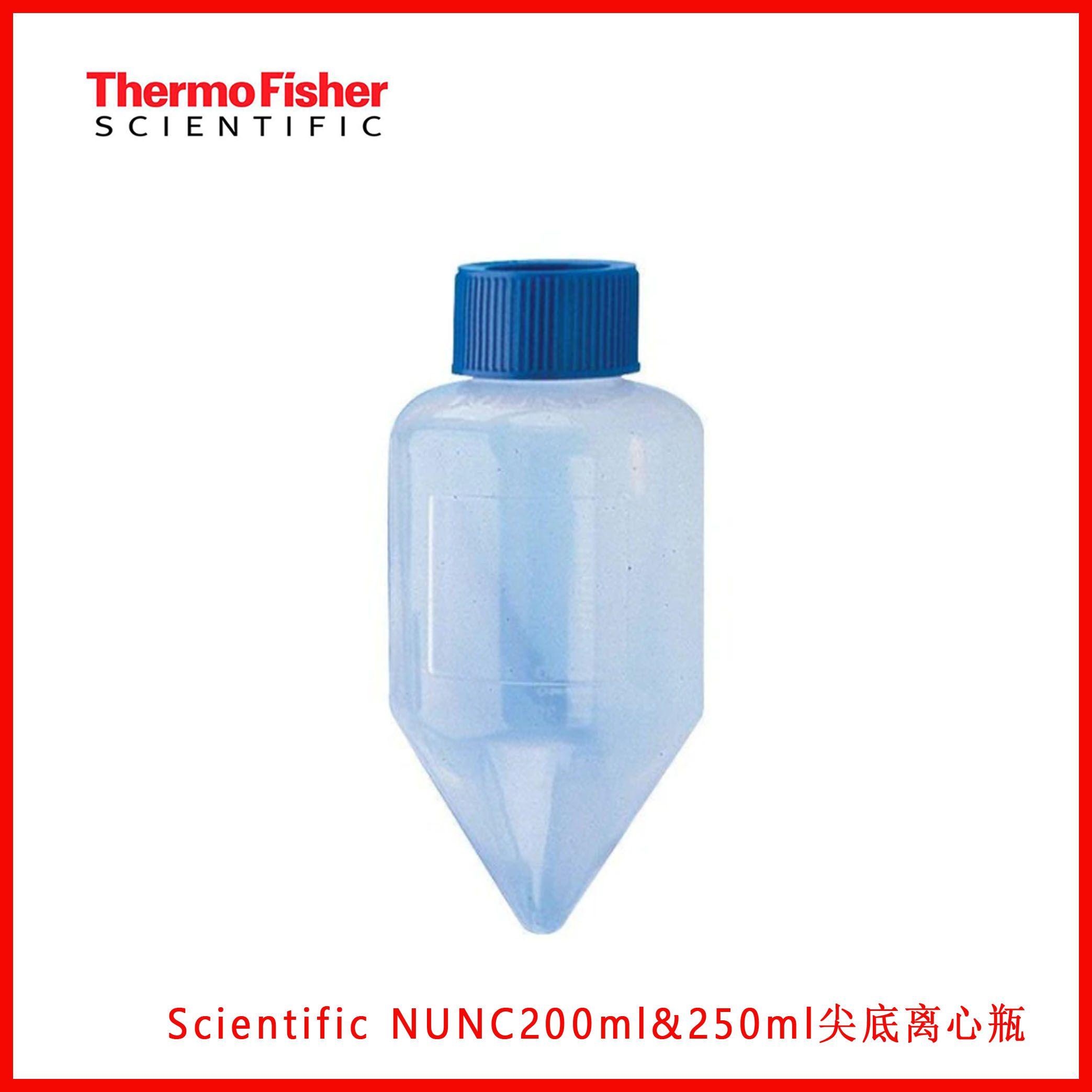 Thermo Scientific NUNC200ml&250ml尖底离心瓶,现货
