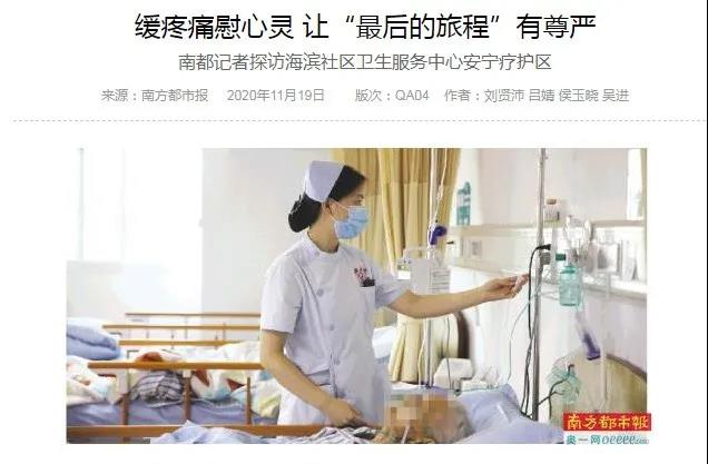 中山这家医院被国家卫健委点赞!