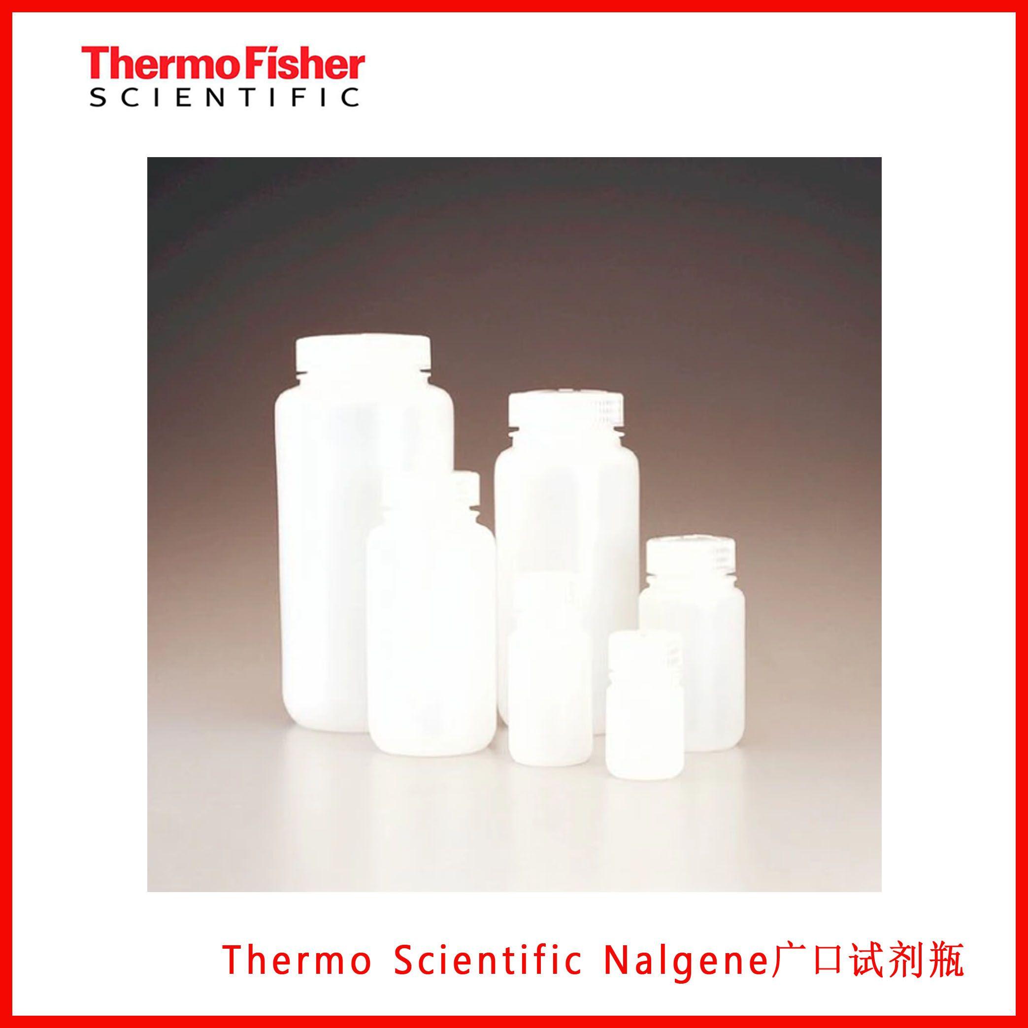 ThermoScientificNalgene广口试剂瓶2104-0001,2104-0002,现货