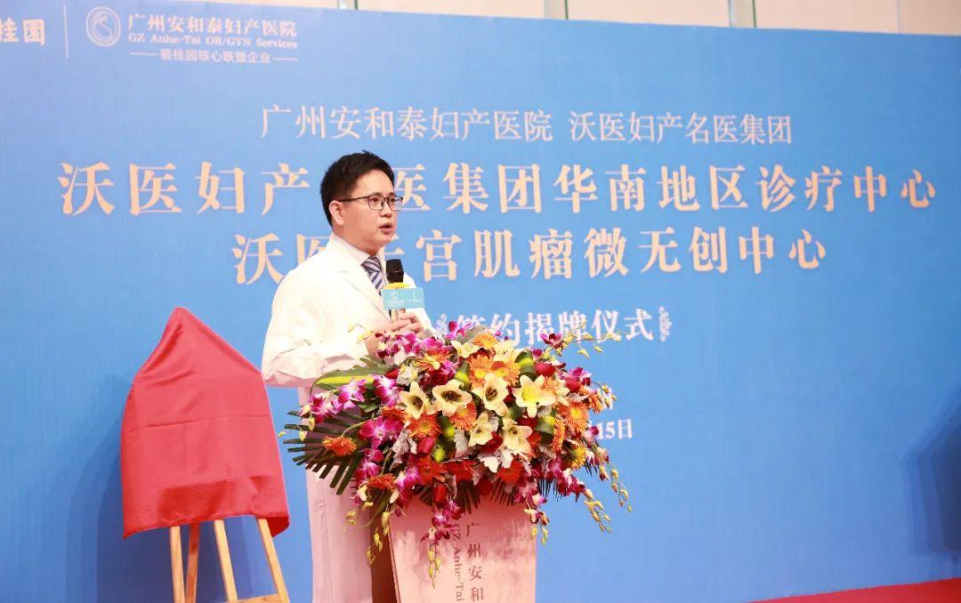 安和泰妇产医院与沃医妇产名医集团合作签约仪式成功举办