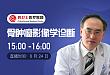 杨述华教授直播讲解骨肿瘤影像学诊断 欢迎关注