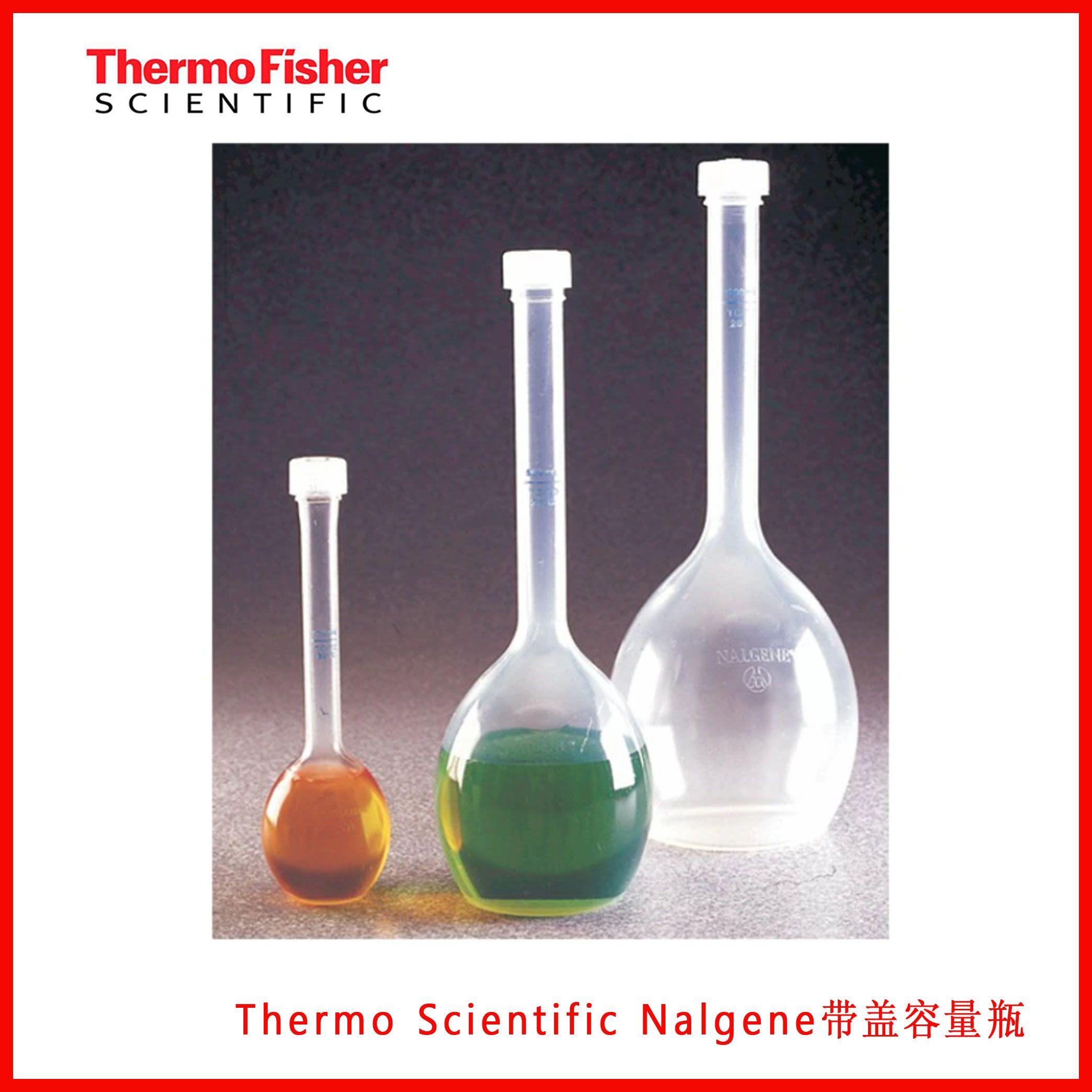 ThermoScientificNalgene B类带盖容量瓶4001-0500/ 4001-1000,现货
