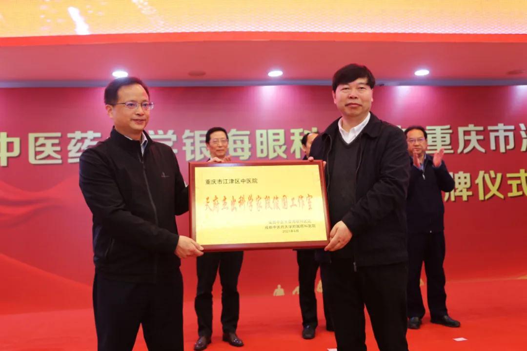 推动成渝双城经济圈发展,拓展特色眼科建设——银海眼科与重庆市江津区中医院签署医联体合作协议