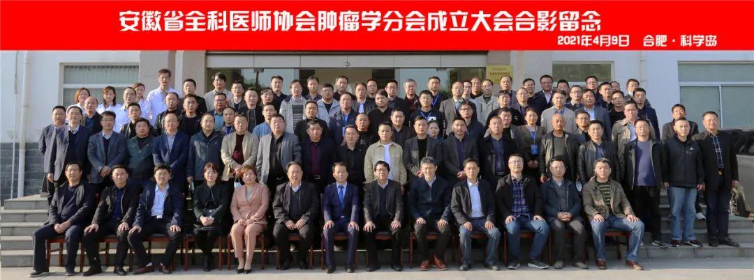 王宏志当选安徽省全科医师协会肿瘤学分会首任会长