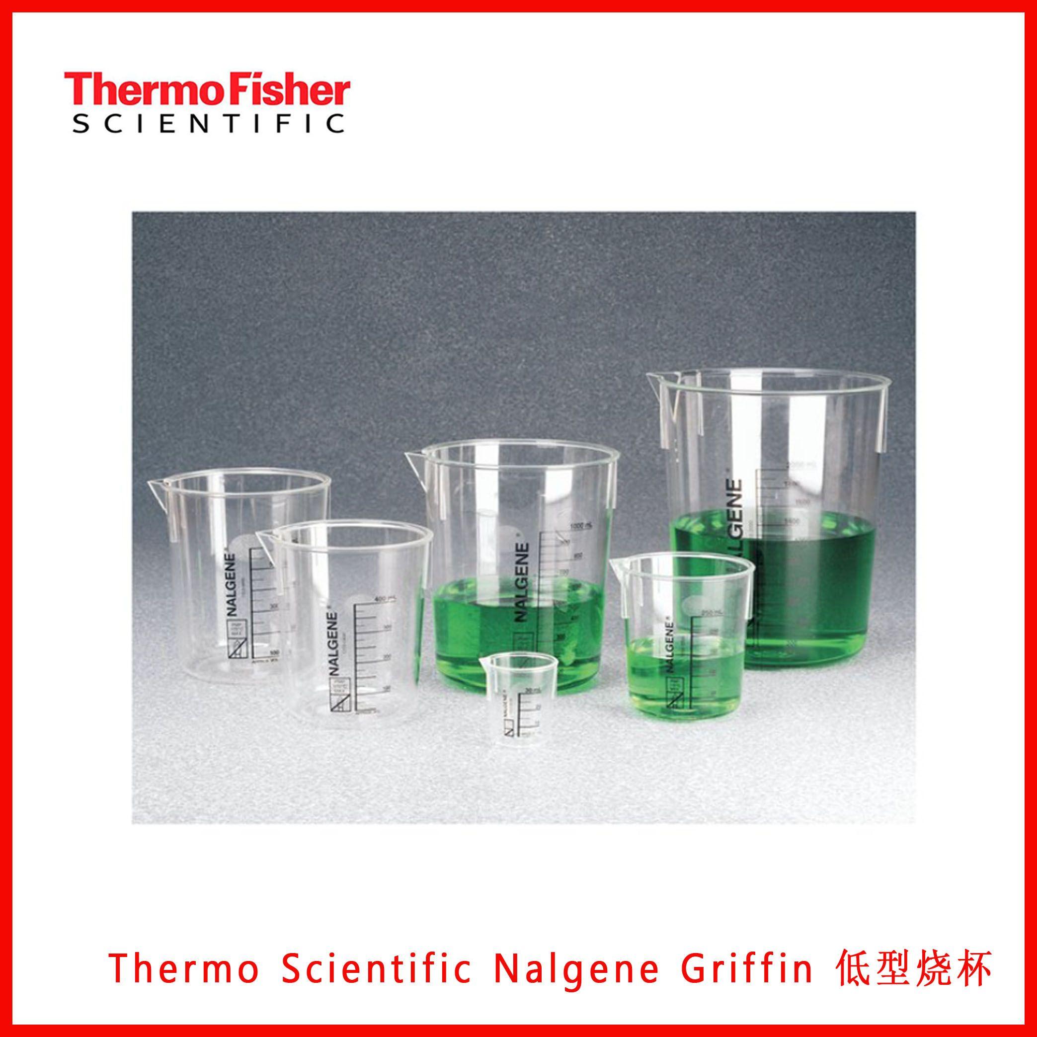 Thermo Scientific Nalgene Griffin 低型烧杯12030030,12030050,现货