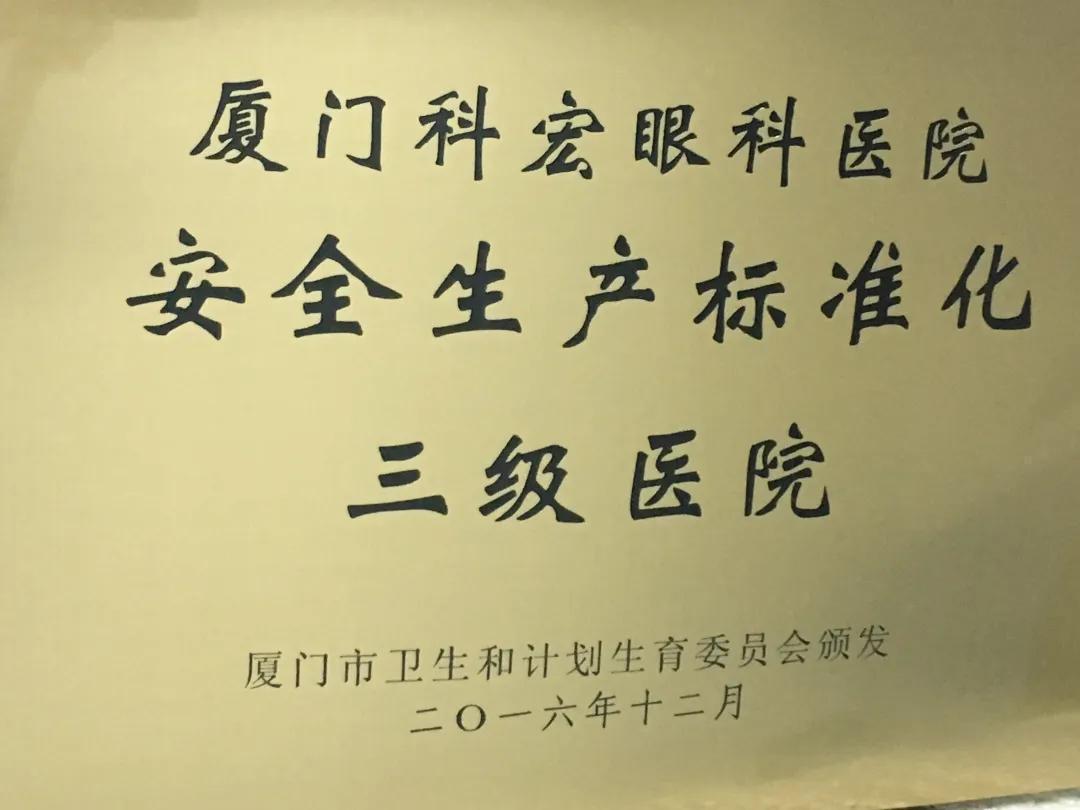 厦门科宏眼科医院的诞生