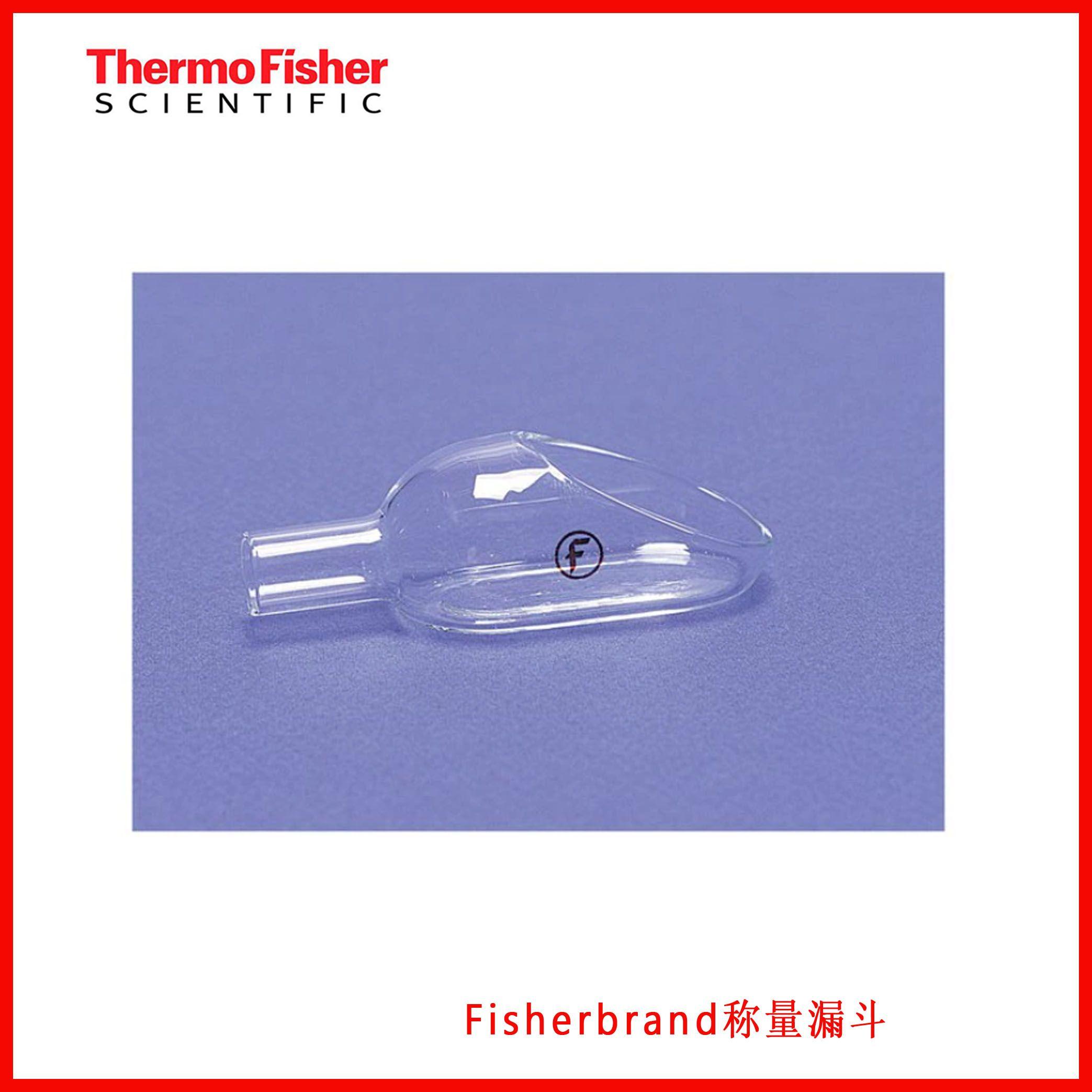 Fisherbrand称量漏斗14-353B/14-353D/14-353F,现货