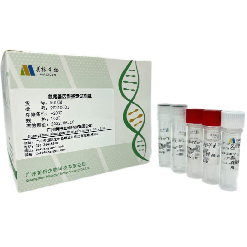鼠尾基因型鉴定试剂盒