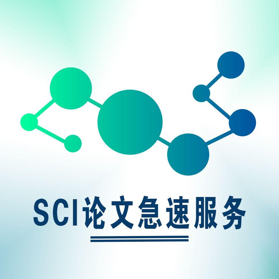 SCI论文急速服务