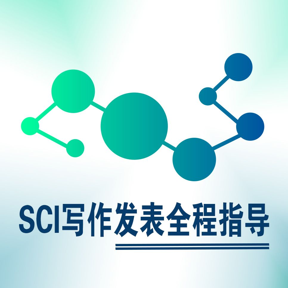 SCI论文写作发表全程专业指导