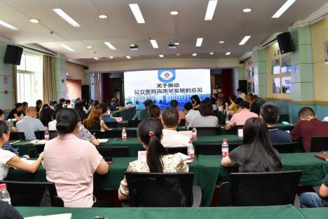 四川宝石花医院举行《国务院关于推动公立医院高质量发展的意见》解读会