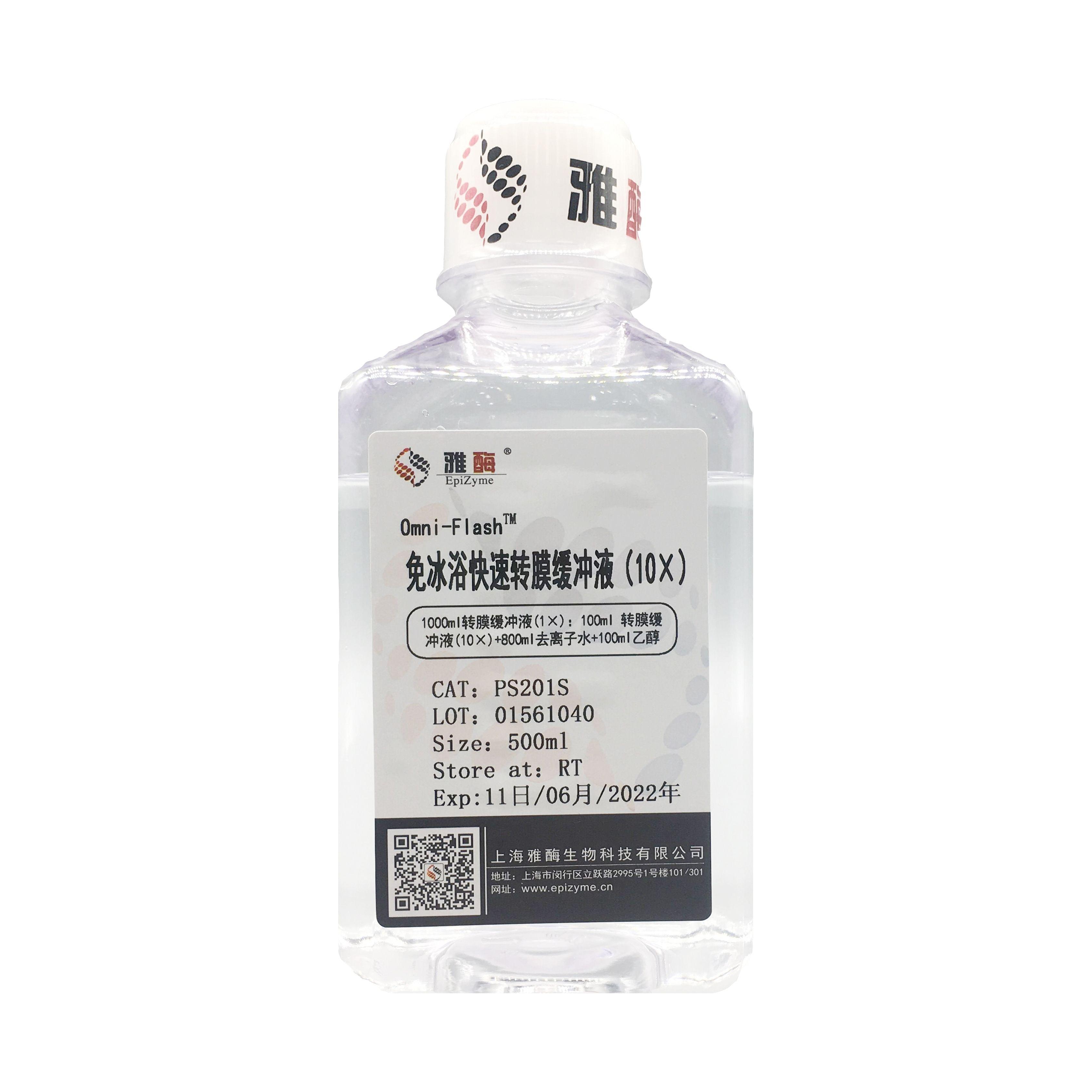 雅酶PS201S Omni-Flash™免冰浴快速转膜缓冲液(10×)