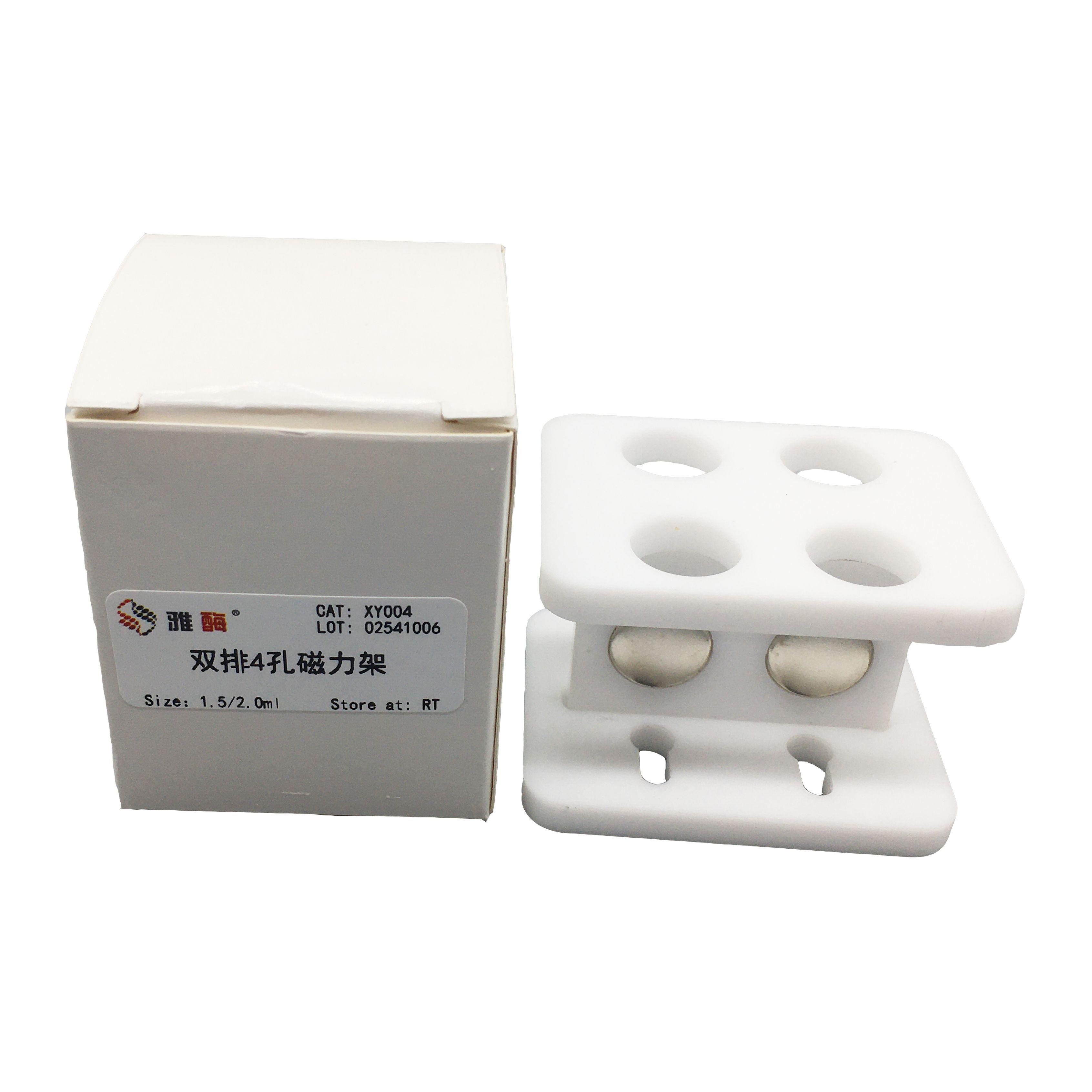 XY004 1.5mL/2.0mL 双排4孔磁力架
