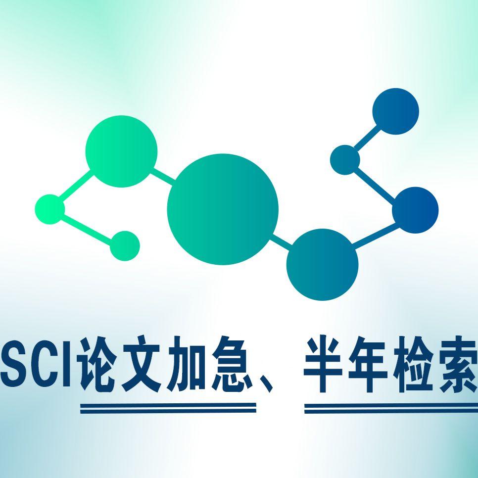 SCI论文加急服务、半年检索