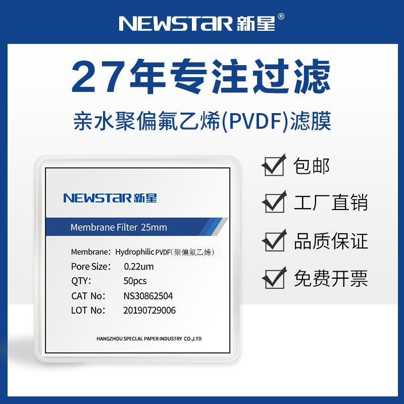 亲水pvdf微孔滤膜PVDF膜亲水膜φ47 50 60mm孔径0.22/0.45um水系膜