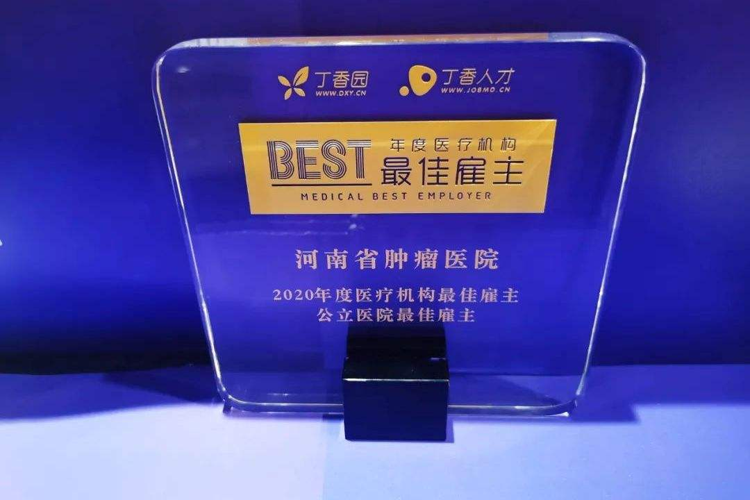 最佳雇主榜单出炉,河南省肿瘤医院荣获「中国公立医院十强」