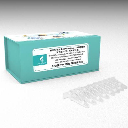 新型冠状病毒(SARS-CoV-2)核酸检测冻干粉试剂盒
