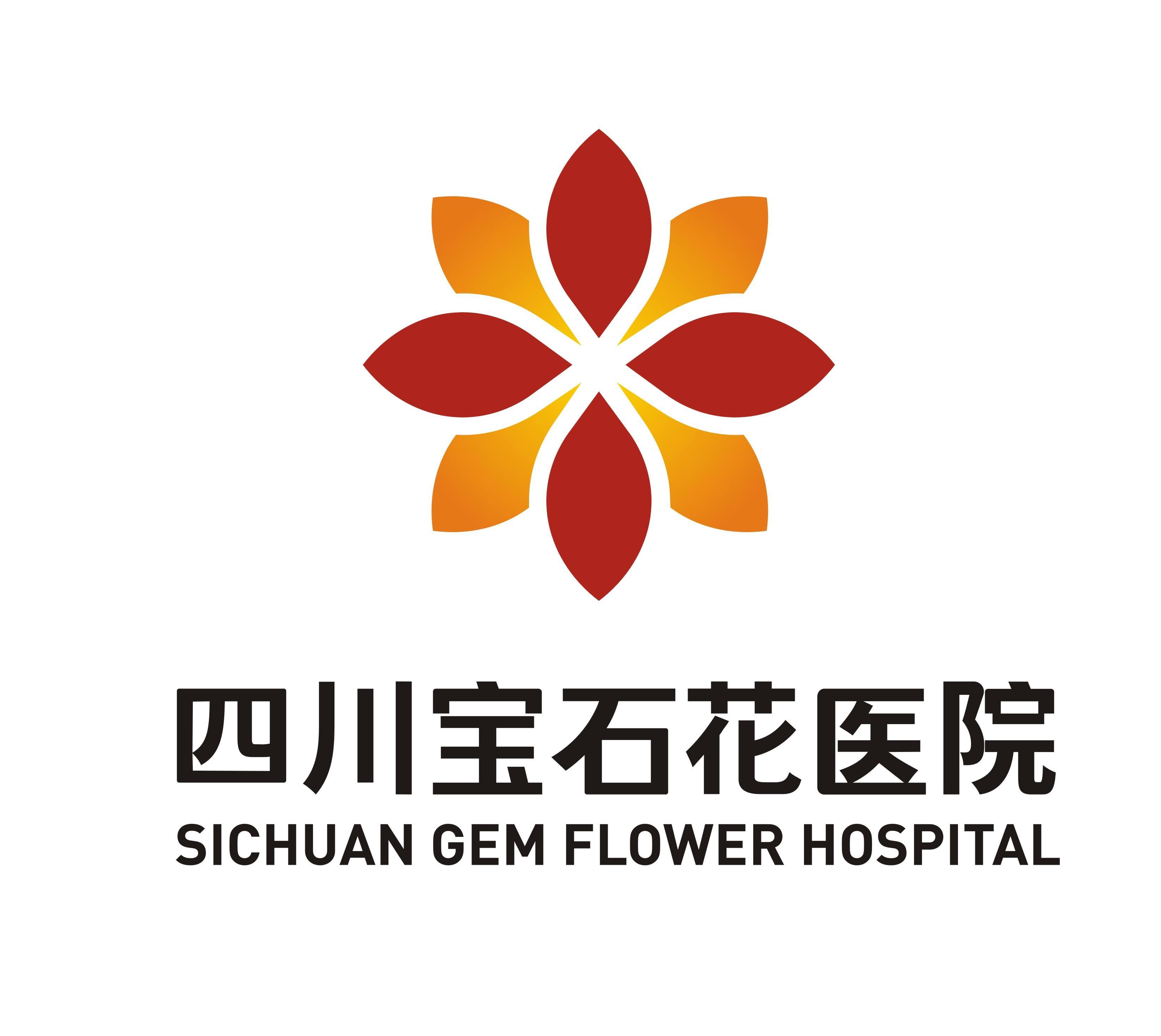 四川宝石花医院
