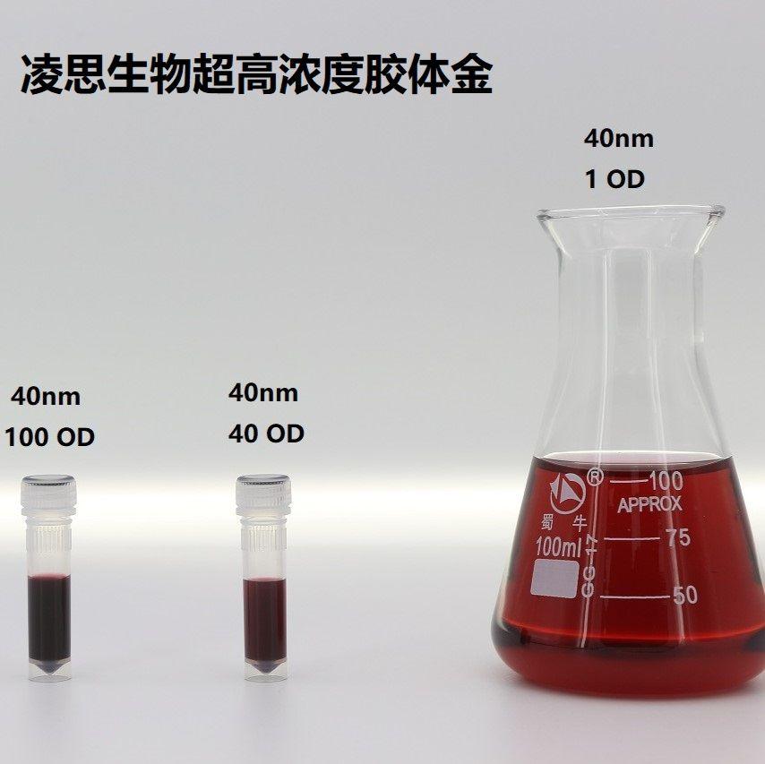 超高浓缩胶体金100OD 纳米金(5mg/ml)