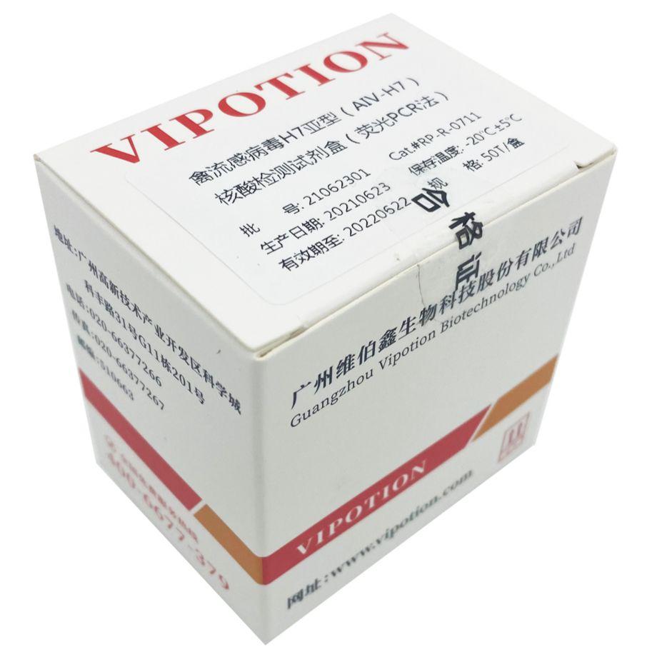 禽流感病毒H7亚型(AIV-H7)核酸检测试剂盒(RT-PCR荧光探针法)