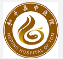 广东和平县中医院
