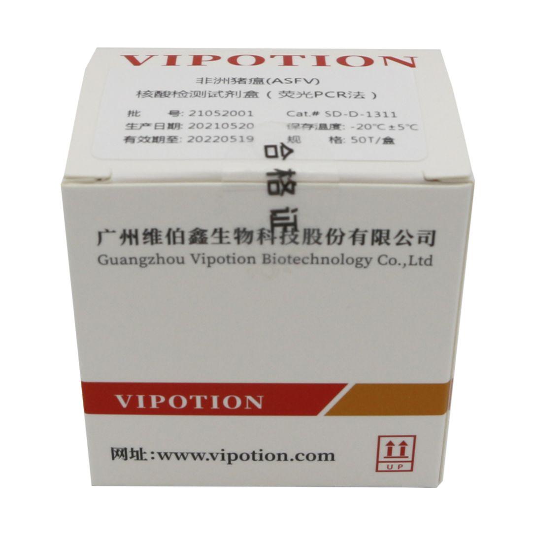 非洲猪瘟(ASFV)核酸检测试剂盒(荧光PCR法)