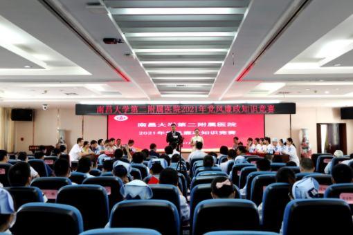 南昌大学第二附属医院开展党风廉政知识竞赛
