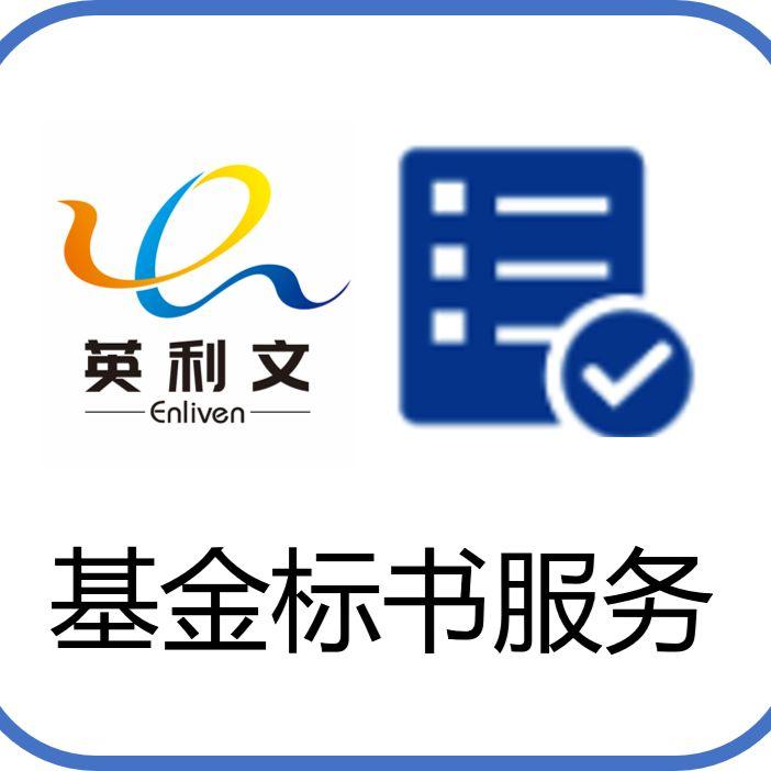 生物医药类基金标书服务