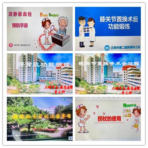 创新健康教育新模式,三明市永安总医院骨科三区护理组有妙招