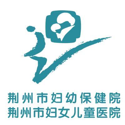 荆州市妇幼保健院