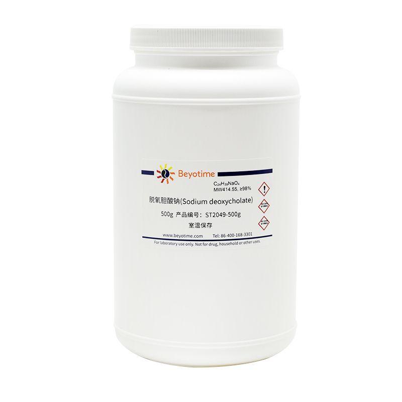 脱氧胆酸钠(Sodium deoxycholate)