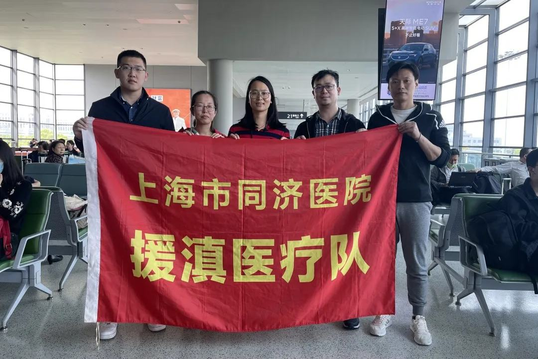 上海市同济医院第十一批驻麻栗坡医疗队援滇手记