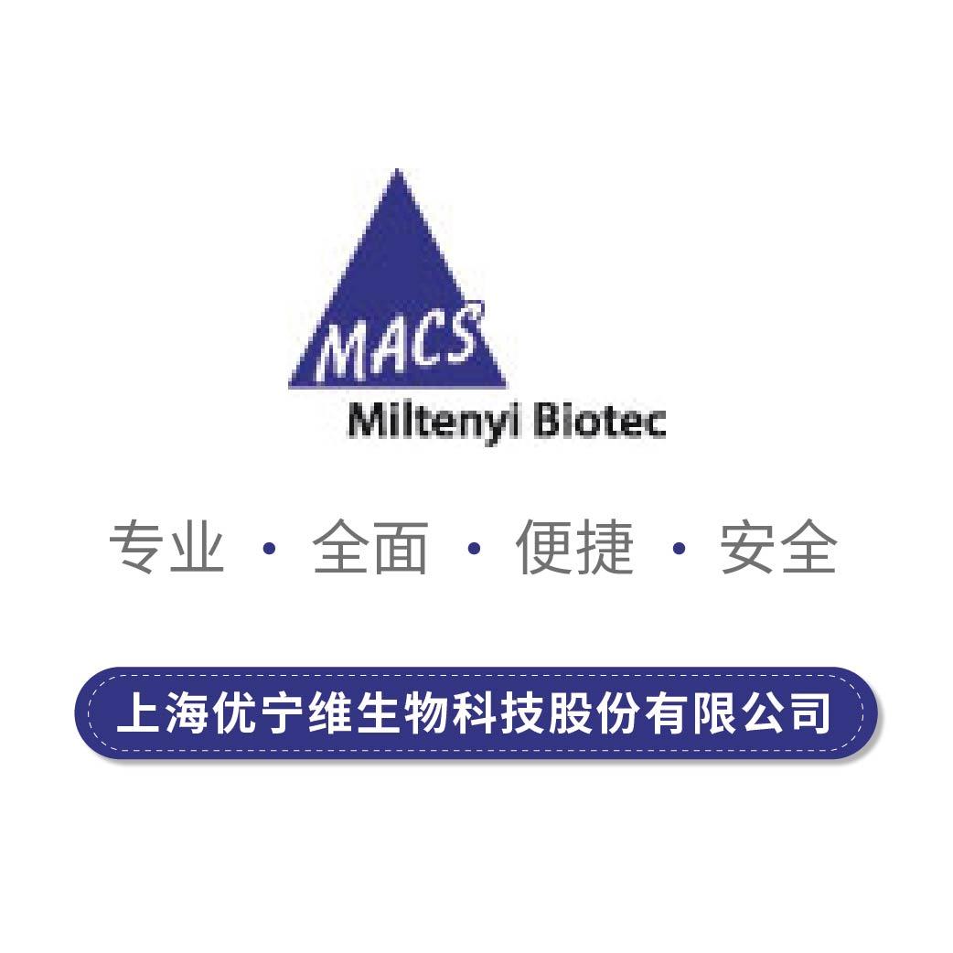 miltenyi 美天旎 磁珠及其他分选产品 130-091-689 PIQOR Kinase Microarray Kit, h,as8