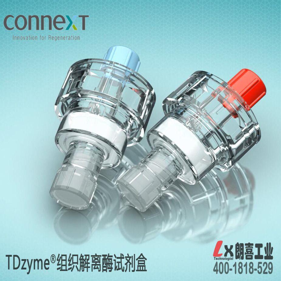 TDzyme(重组胶原酶)组织解离酶试剂盒