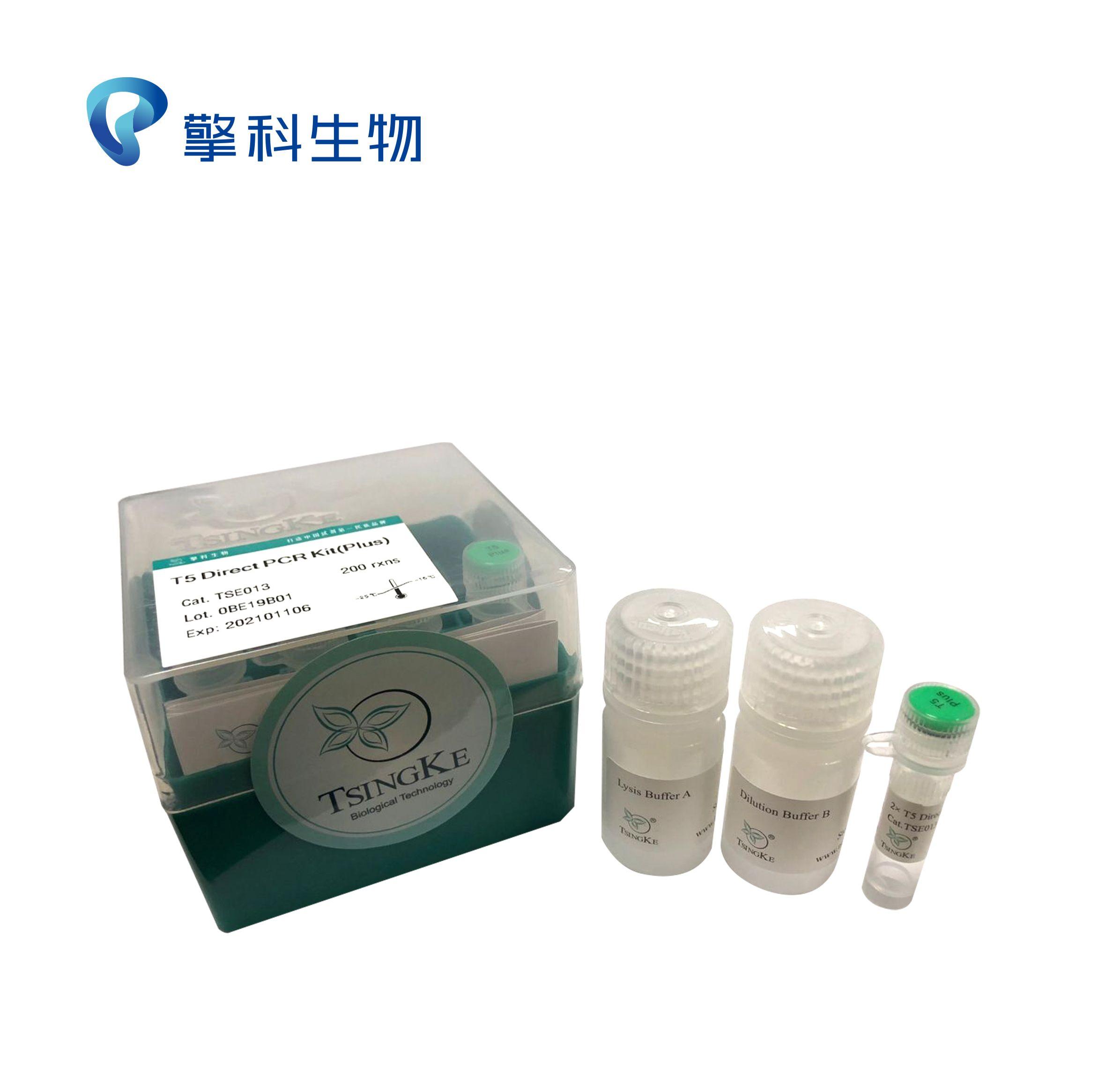 T5 Direct PCR kit (Plus)/多种生物样品的直接扩增,高保真度,极速延伸(10s/kb)/PCR系列/擎科生物TSINGKE