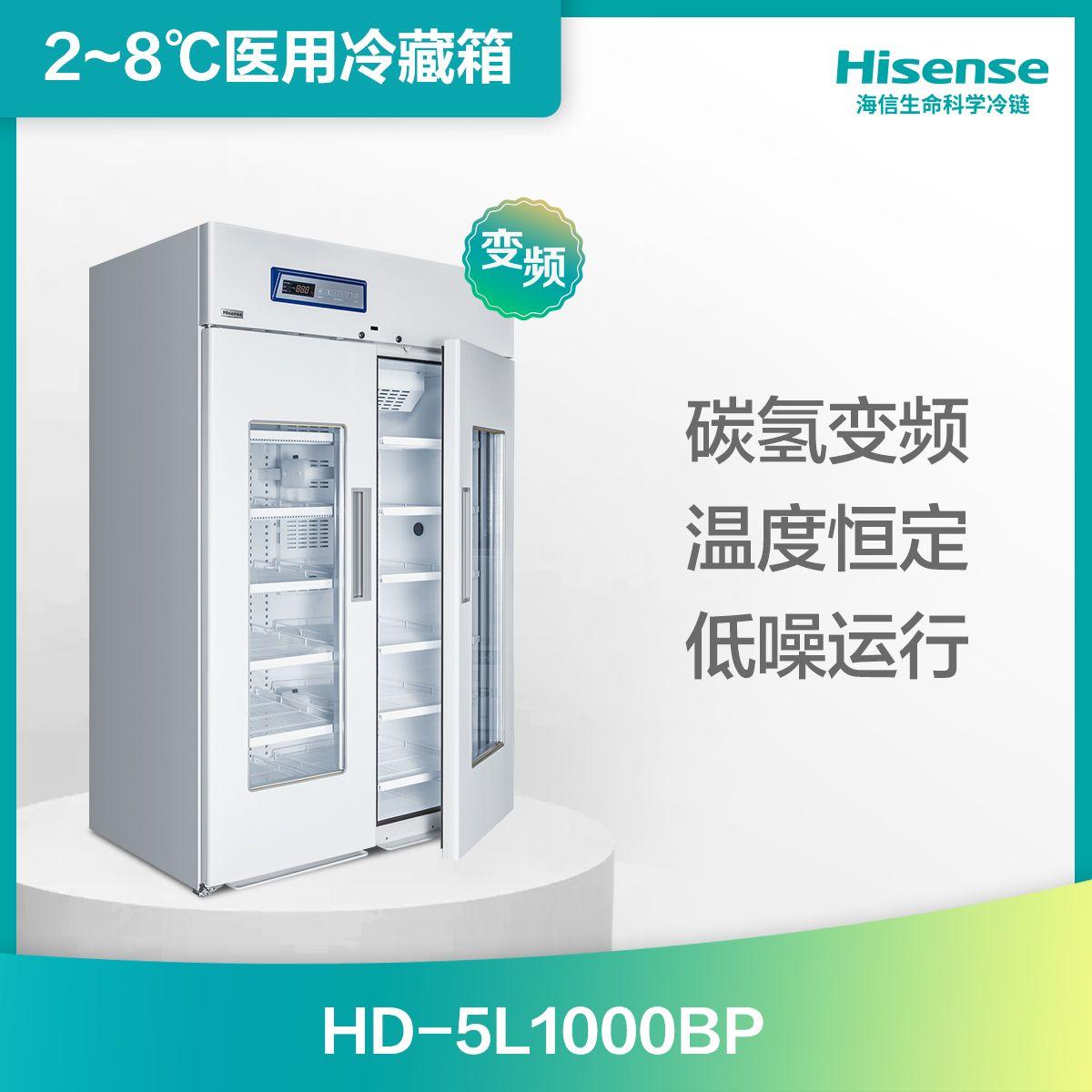 海信2~8℃医用冷藏箱