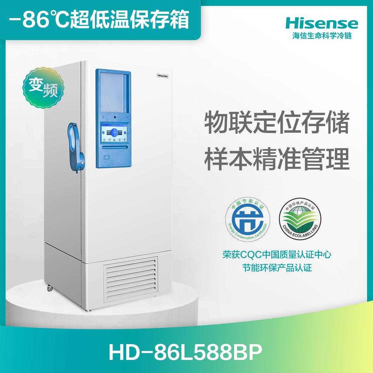 海信-86℃超低温保存箱