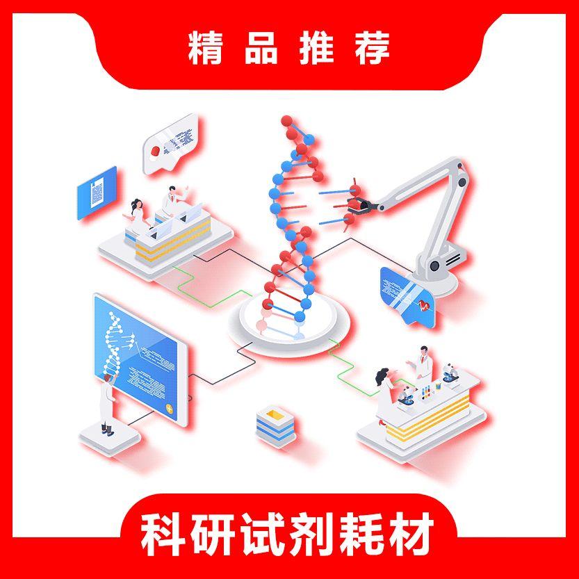单细胞测序保存液-伯优®试剂