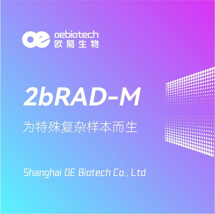 2bRAD-M