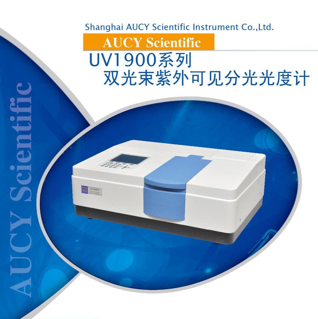 UV1901系列 双光束紫外可见分光光度计水质检测