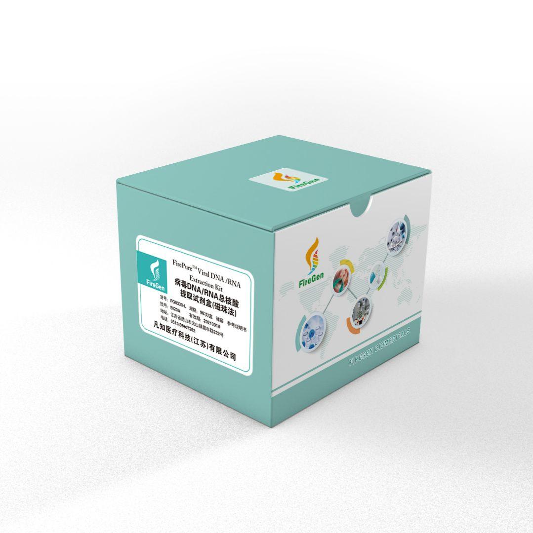 凡知医疗DNA/RNA总核酸提取试剂盒(磁珠法)