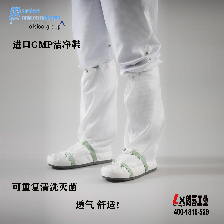 进口GMP无尘洁净鞋(GMP洁净区专用)