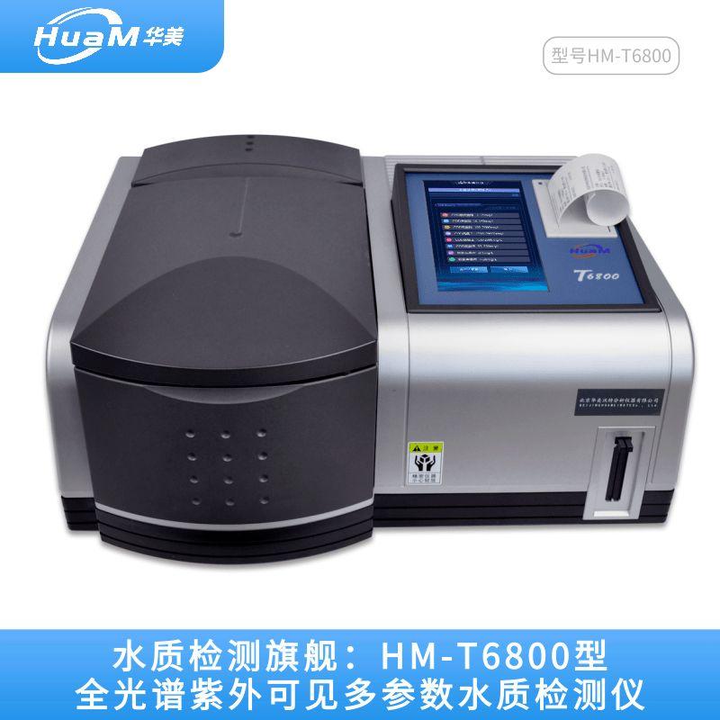 HM -T6800全光谱多参数水质检测仪